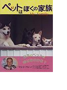 ペットはぼくの家族 日本のペットは幸せなのかな? (ポプラ社いきいきノンフィクション)