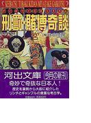 刑罰・賭博奇談 (河出文庫)(河出文庫)