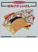はなさかじいさん 日本昔話より (日本むかしばなしライブラリー)