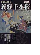 義経千本桜 歌舞伎の名舞台 (淡交ムック)
