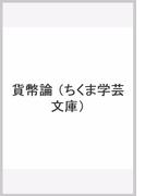 貨幣論 (ちくま学芸文庫)(ちくま学芸文庫)