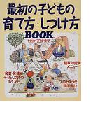 最初の子どもの育て方・しつけ方BOOK 1才から3才まで