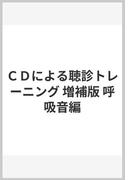 CDによる聴診トレーニング 増補版 呼吸音編