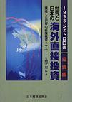 世界と日本の海外直接投資 ジェトロ白書・投資編 1998 減速した世界の直接投資とウエートを増すM&A