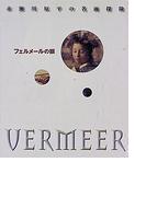 フェルメールの眼 (赤瀬川原平の名画探険)
