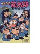 忍たま乱太郎 19 オンボロとりでの段 (ポプラ社の新・小さな童話)