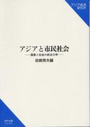 アジアと市民社会 国家と社会の政治力学 (研究双書)