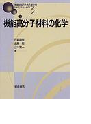 機能高分子材料の化学 (先端材料のための新化学)