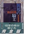 異邦の騎士 改訂完全版 (講談社文庫 御手洗潔シリーズ)(講談社文庫)