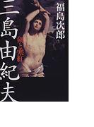三島由紀夫 剣と寒紅