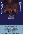 啓蒙のヨーロッパ (叢書ヨーロッパ)