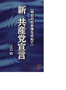 新共産党宣言 明日の社会像を求めて (三一新書)