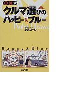 ○×式クルマ選びのハッピー&ブルー