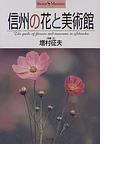 信州の花と美術館 (ショトル・ミュージアム)