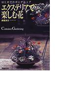 エクステリアで楽しむ花 Container gardening (はじめてのガーデニング)