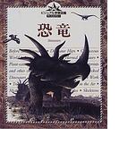 恐竜 (ビジュアル学習図鑑ディスカバリー)