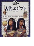 古代エジプト (ビジュアル学習図鑑ディスカバリー)