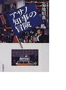 アサノ知事の冒険 (同時代ライブラリー)