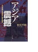 アジア震撼 中台危機・黄書記亡命の真実 報道機密ファイル