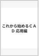 これから始めるCAD 応用編