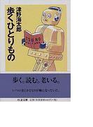 歩くひとりもの (ちくま文庫)(ちくま文庫)