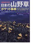 日本の山野草ポケット事典 鉢栽培解説付き