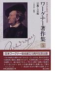 ワーグナー著作集 5 宗教と芸術