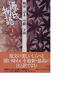 源氏物語 1 桐壺 帚木 空蟬 夕顔 (古典セレクション)(古典セレクション)