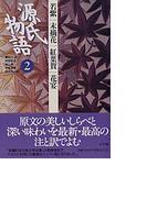 源氏物語 2 若紫 末摘花 紅葉賀 花宴 (古典セレクション)(古典セレクション)
