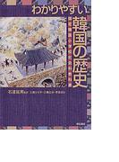 わかりやすい韓国の歴史 国定韓国小学校社会科教科書