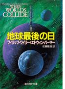 地球最後の日 (創元SF文庫)(創元SF文庫)