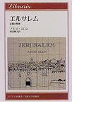 エルサレム 記憶の戦場 (りぶらりあ選書)