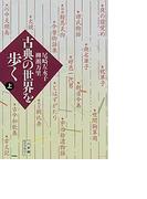 古典の世界を歩く 上 (小学館ライブラリー)