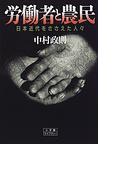 労働者と農民 日本近代をささえた人々 (小学館ライブラリー)