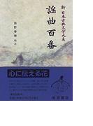 新日本古典文学大系 57 謡曲百番