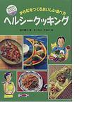 ヘルシークッキング からだをつくるおいしい食べ方 (坂本広子のジュニアクッキング)