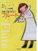 うまくなろう!フルート (Band journal book)