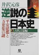 逆説の日本史 3 古代言霊編 (小学館文庫)(小学館文庫)