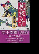 枕草子 桃尻語訳 上 (河出文庫)(河出文庫)