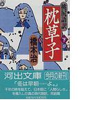 枕草子 桃尻語訳 下 (河出文庫)(河出文庫)