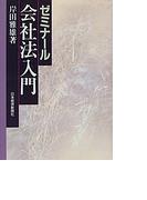 ゼミナール会社法入門 3版