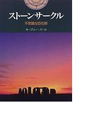 ストーンサークル 不思議な巨石群 (開かれた封印古代世界の謎)