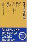 ワインの文化史 (文庫クセジュ)(文庫クセジュ)