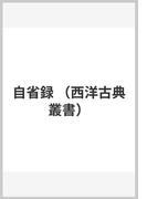 自省録 (西洋古典叢書)