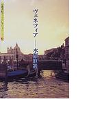 ヴェネツィア 水都逍遙 (京都書院アーツコレクション 旅行)
