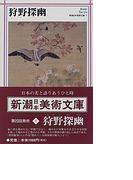 狩野探幽 (新潮日本美術文庫)