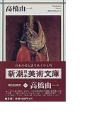 高橋由一 (新潮日本美術文庫)