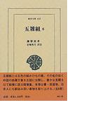 五雑組 6 (東洋文庫)(東洋文庫)