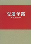 交通年鑑 平成10年版