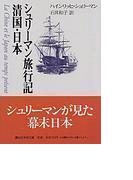 シュリーマン旅行記清国・日本 (講談社学術文庫)(講談社学術文庫)